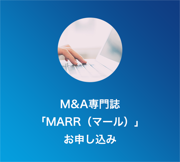 M&A専門誌「MARR(マール)」お申し込み