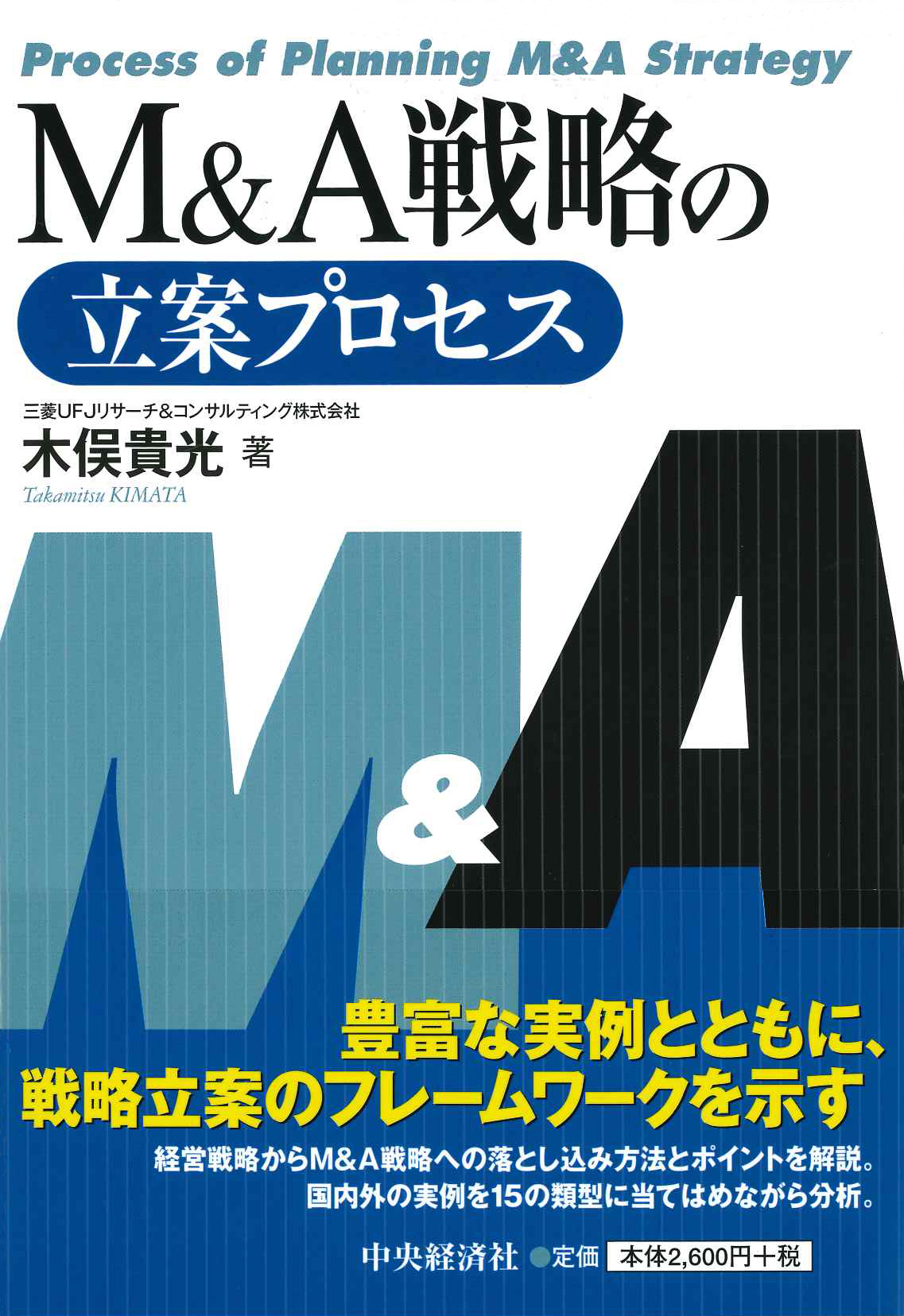 M&A戦略の立案プロセス