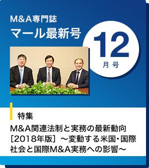 M&A専門誌 マール最新号